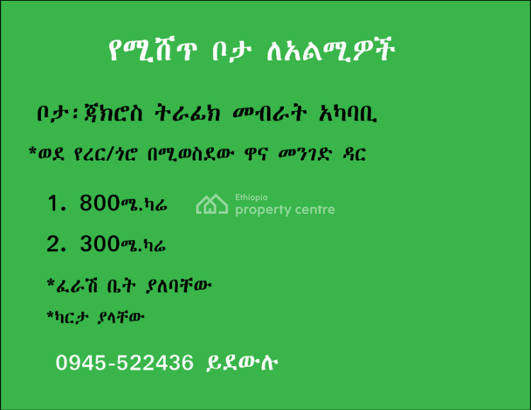 Land, Jackros, Jackros, Addis Ababa, Commercial Land for Sale